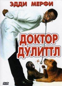 Доктор Дулиттл / Doctor Dolittle (1998)