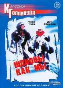 Шпионы как мы / Spies Like Us (1985)