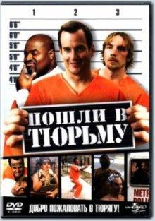 Пошли в тюрьму / Let's Go to Prison (2006)