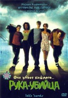 Рука-убийца / Idle Hands (1999)