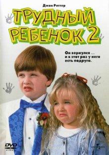 Трудный ребенок 2 / Problem Child 2 (1991)