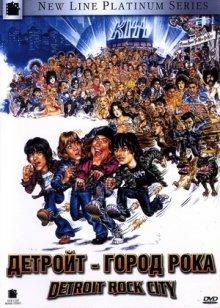 Детройт - город рока / Detroit Rock City (1999)