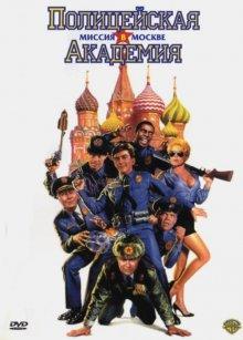 Полицейская академия 7 / Police Academy: Mission to Moscow (1994)