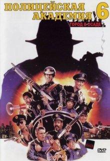 Полицейская академия 6 / Police Academy 6: City Under Siege (1989)