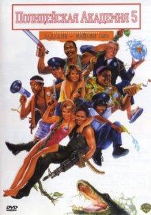 Полицейская академия 5 / Police Academy 5: Assignment: Miami Beach (1988)