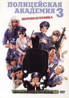 Полицейская академия 3 / Police Academy 3: Back in Training (1986)