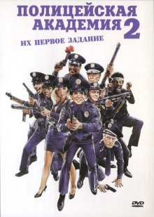 Полицейская академия 2 / Police Academy 2: Their First Assignment (1985)