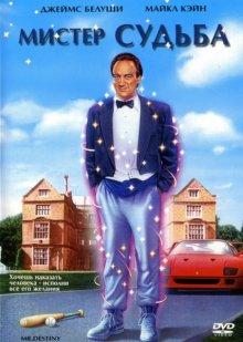Мистер Судьба / Mr. Destiny (1990)