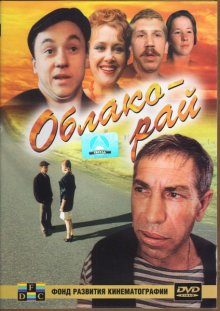 Облако-рай (1991)