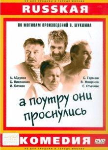 А поутру они проснулись (2003)