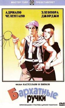 Бархатные ручки / Mani di velluto (1979)