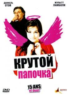 Крутой папочка / 15 ans et demi (2008)