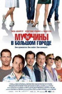 Мужчины в большом городе / Männerherzen (2009)