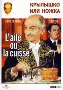 Крылышко или ножка / L'aile ou la cuisse (1976)