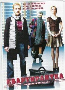 Квартирантка (2008)