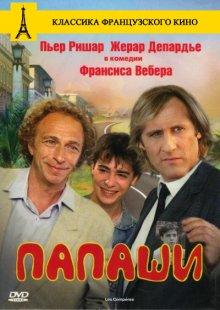 Папаши / Les compères (1983)