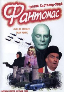 Фантомас против Скотланд-Ярда / Fantômas contre Scotland Yard (1966)