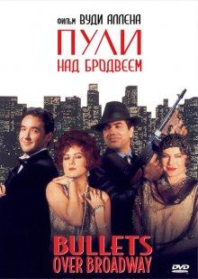 Пули над Бродвеем / Bullets Over Broadway (1994)