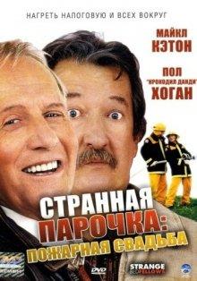 Странная парочка / Strange Bedfellows (2004)