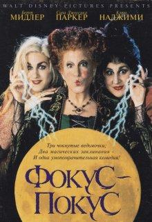 Фокус-покус / Hocus Pocus (1993)