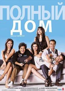 Полный дом / Housefull (2010)