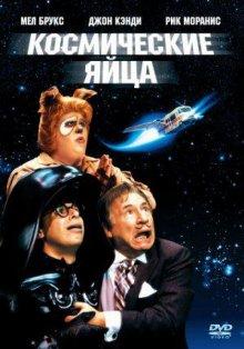Космические яйца / Spaceballs (1987)