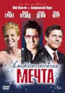 Американская мечта / American Dreamz (2006)