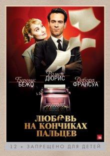 Любовь на кончиках пальцев / Populaire (2012)