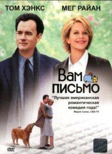 Вам письмо / You've Got Mail (1998)