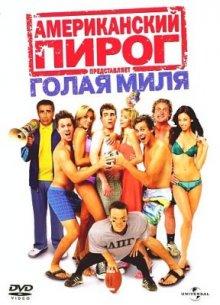 Американский пирог 5 / American Pie Presents The Naked Mile (2006)