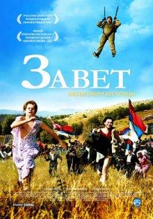 Завет / Zavet (2007)