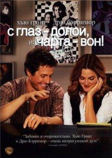 С глаз – долой, из чарта – вон! / Music and Lyrics (2007)
