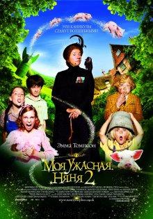 Моя ужасная няня 2 / Nanny McPhee and the Big Bang (2010)