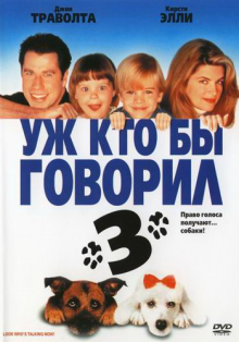 Уж кто бы говорил 3 / Look Who's Talking Now (1993)