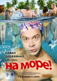 На море! (2009)
