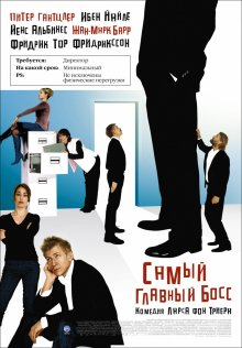 Самый главный босс / Direktøren for det hele (2006)