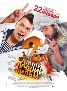Самый лучший фильм 2 (2009)