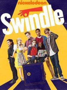 Мошенничество / Swindle (2013)