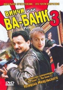 Винчи, или Ва-банк 3 / Vinci (2004)
