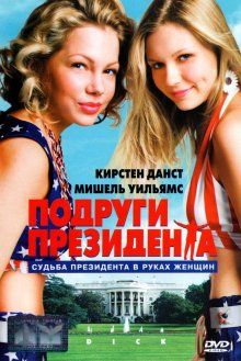 Подруги президента / Dick (1999)