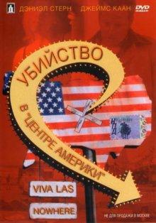 Убийство в «Центре Америки» / Viva Las Nowhere (2000)