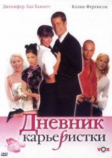 Дневник карьеристки / Confessions of a Sociopathic Social Climber (2005)