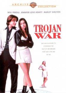 Троянская штучка / Trojan War (1997)