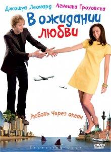 В ожидании любви / Mala wielka milosc (2008)