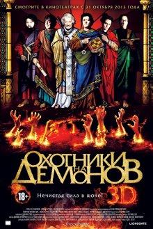 Охотники на демонов / Hellbenders (2012)