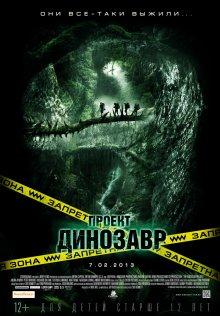 Проект «Динозавр» / The Dinosaur Project (2011)