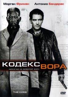 Кодекс вора / The Code (2008)