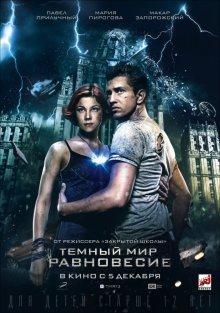Темный мир: Равновесие (2013)