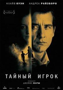 Тайный игрок / Shadow Dancer (2012)