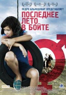 Последнее лето в Бойте / El último verano de la Boyita (2009)